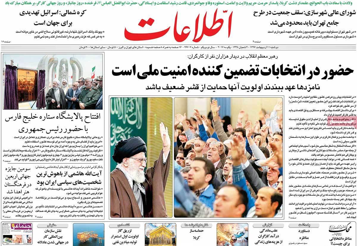 ابرز عناوين صحف ايران ، الاثنين 1 مايو/أيار 2017 - اطلاعات