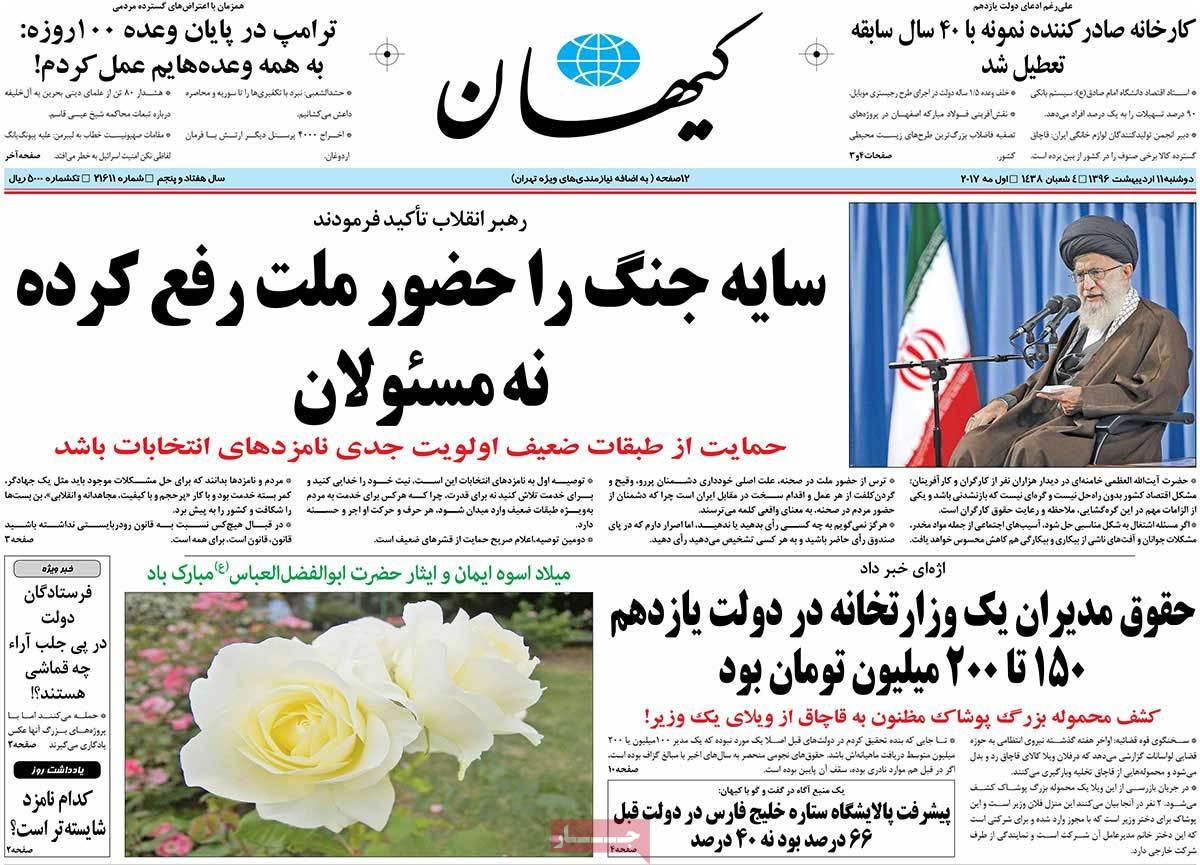 ابرز عناوين صحف ايران ، الاثنين 1 مايو/أيار 2017 - کیهان