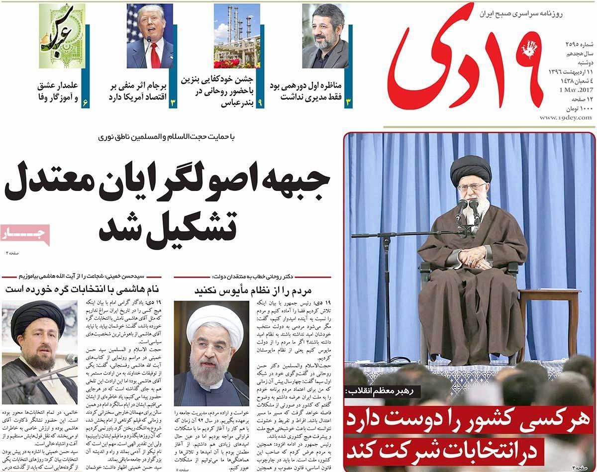 ابرز عناوين صحف ايران ، الاثنين 1 مايو/أيار 2017 - 19 دی