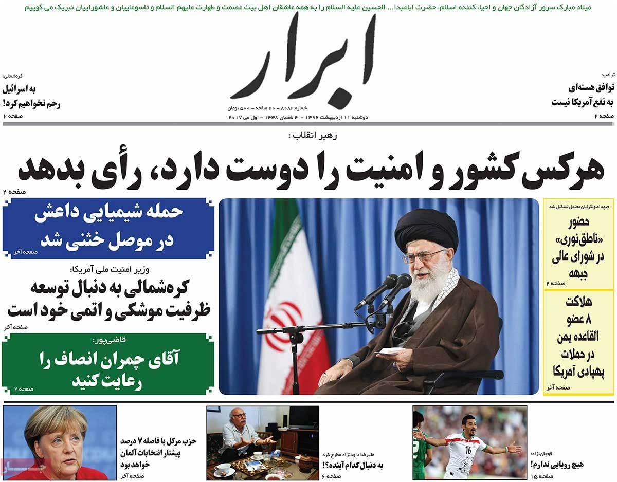 ابرز عناوين صحف ايران ، الاثنين 1 مايو/أيار 2017 - ابرار