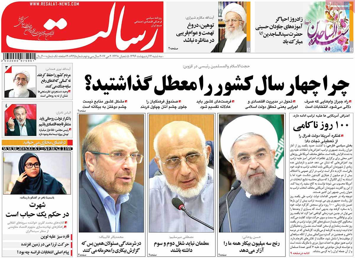A Look at Iranian Newspaper Front Pages on May 2 -resalat