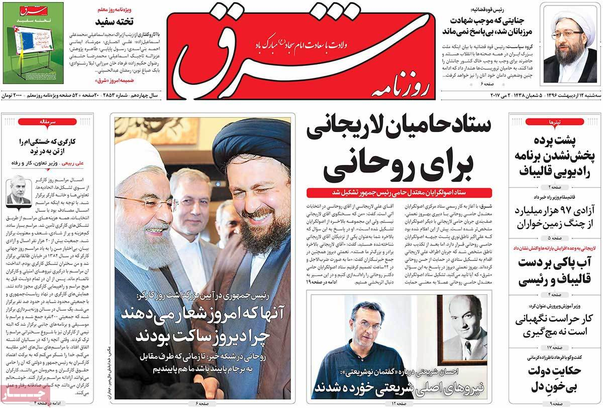 A Look at Iranian Newspaper Front Pages on May 2 - shargh
