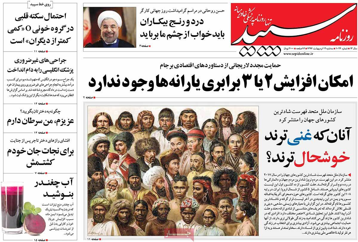 A Look at Iranian Newspaper Front Pages on May 2 - sepid