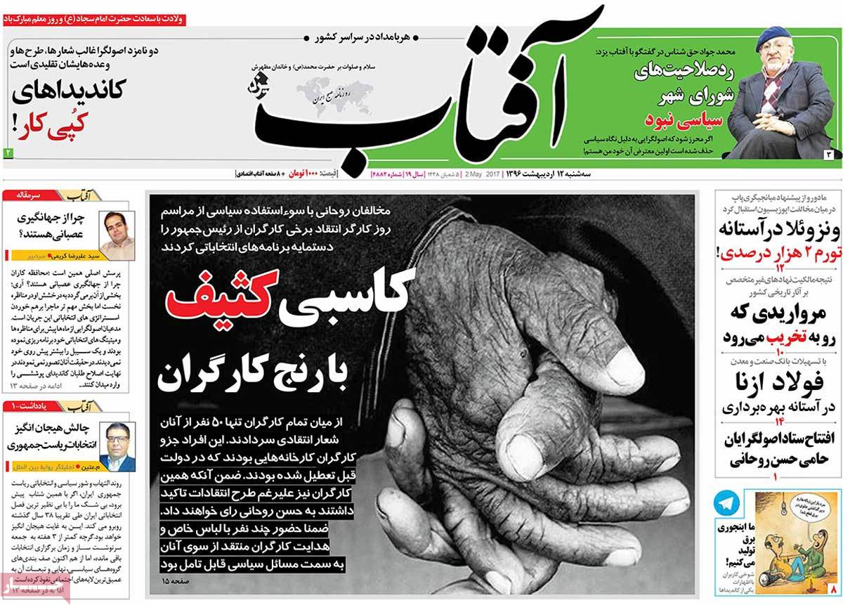 A Look at Iranian Newspaper Front Pages on May 2 - aftab