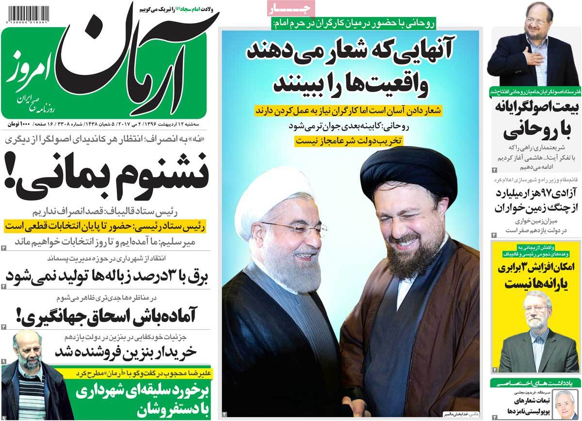 A Look at Iranian Newspaper Front Pages on May 2 - arman