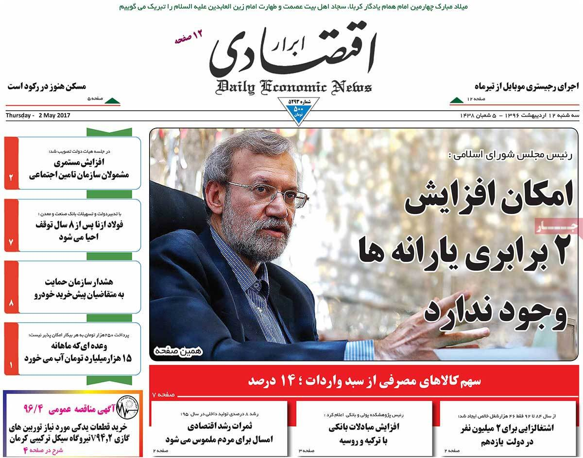 A Look at Iranian Newspaper Front Pages on May 2 - abrar eghtesadi