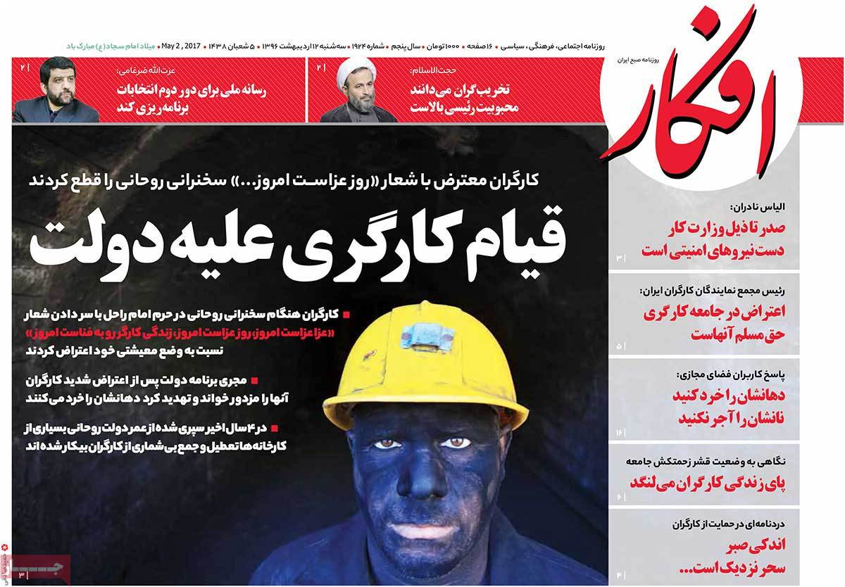 A Look at Iranian Newspaper Front Pages on May 2 - afkar