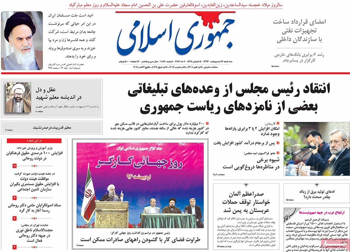 A Look at Iranian Newspaper Front Pages on May 2 - jomhori