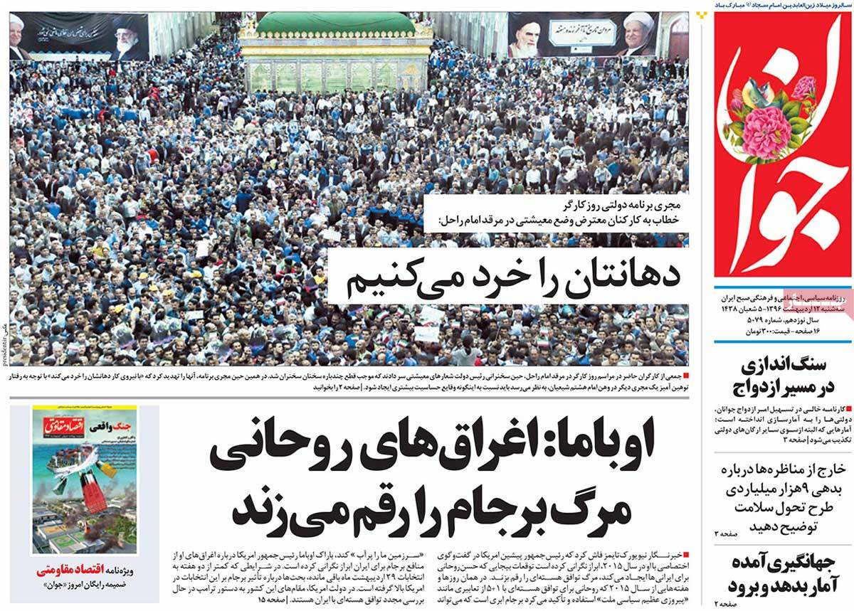 A Look at Iranian Newspaper Front Pages on May 2 - javan