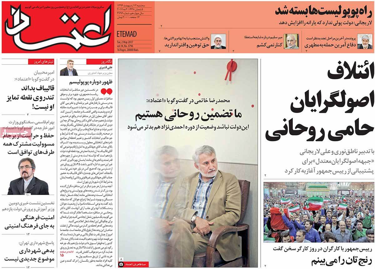 A Look at Iranian Newspaper Front Pages on May 2 - etemad