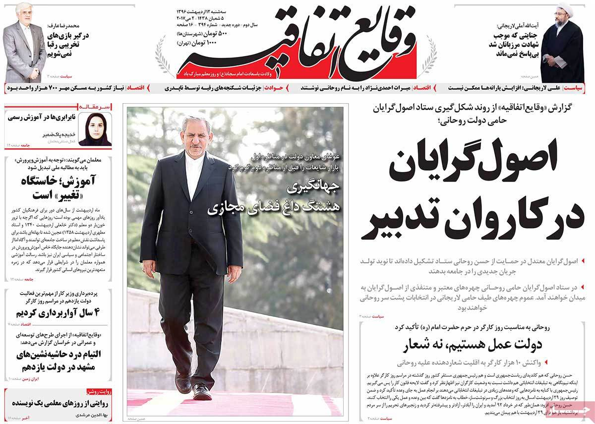 A Look at Iranian Newspaper Front Pages on May 2 - vaghaye