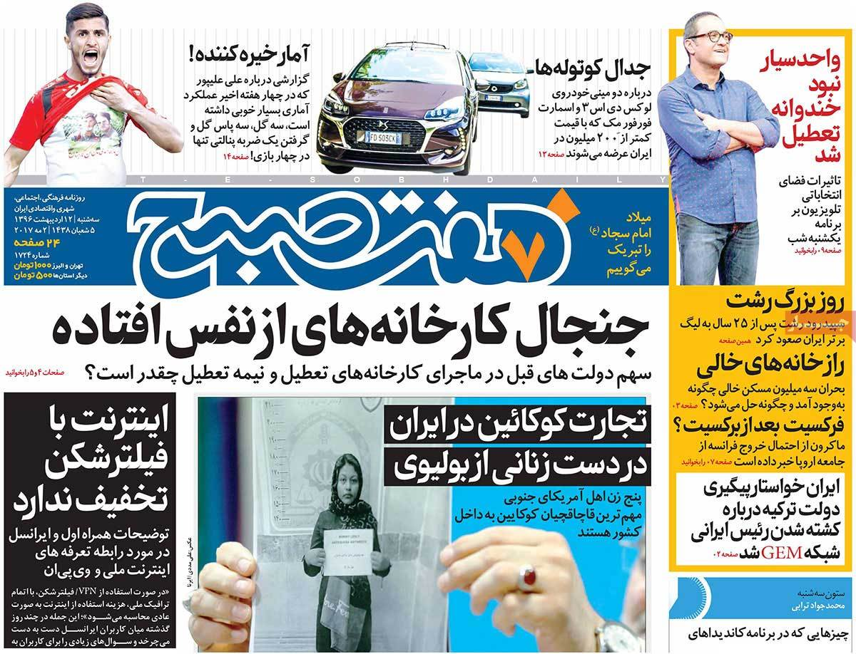 A Look at Iranian Newspaper Front Pages on May 2 - haftesobh