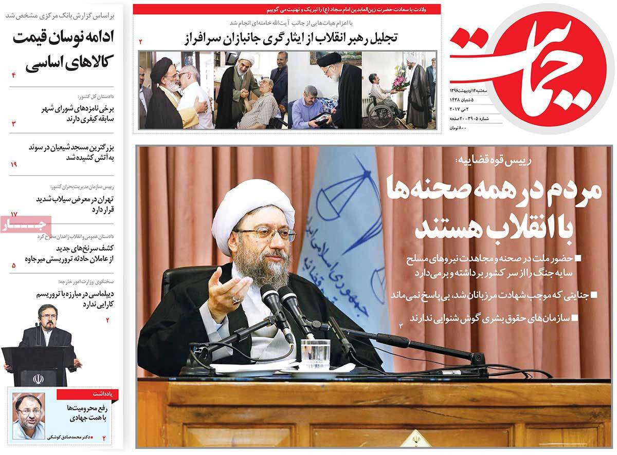 A Look at Iranian Newspaper Front Pages on May 2 - hemayat