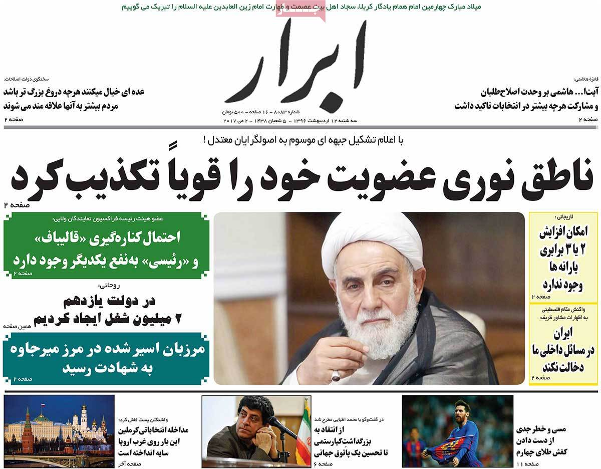 A Look at Iranian Newspaper Front Pages on May 2 - abrar