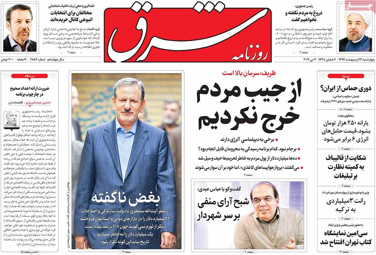 Iranian Newspaper Front Pages on May 3- Shargh