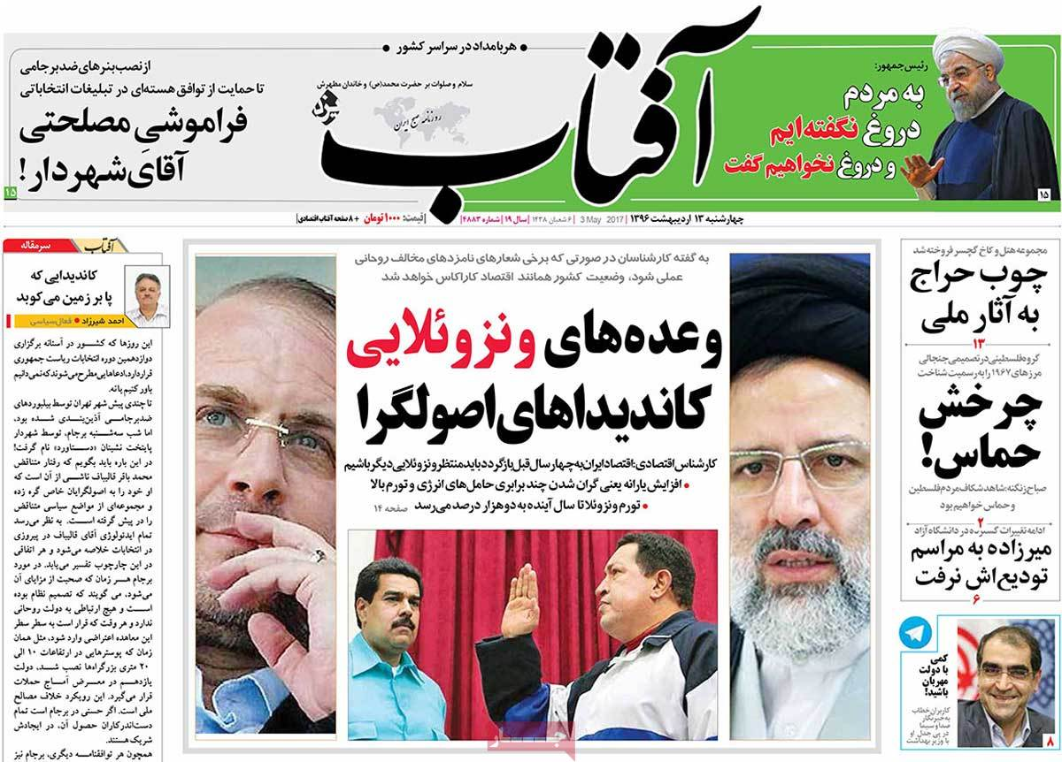 Iranian Newspaper Front Pages on May 3- Aftab-e Yazd