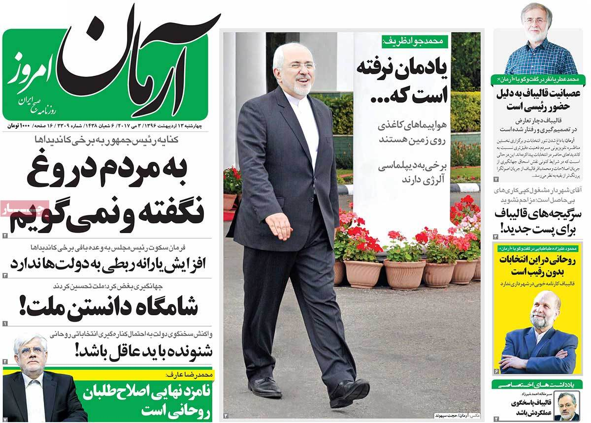 Iranian Newspaper Front Pages on May 3- Arman-e Emrooz