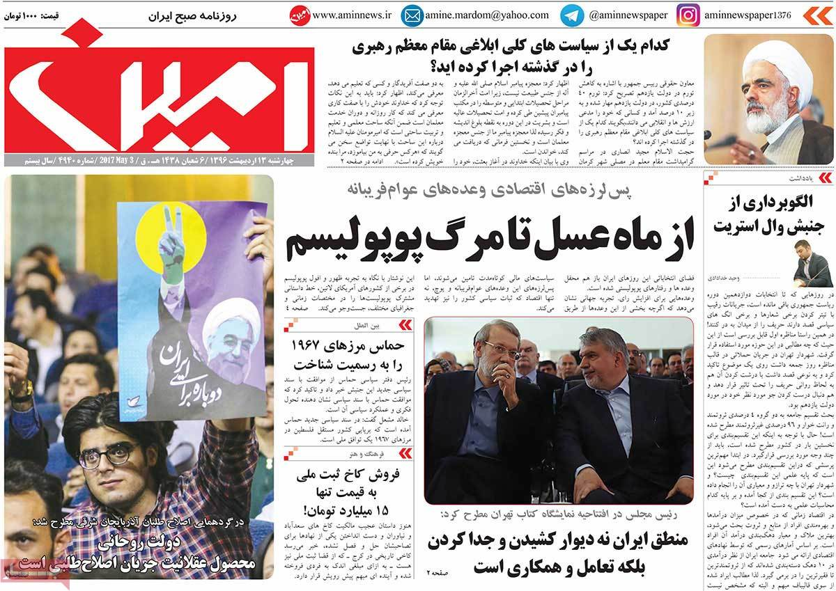 Iranian Newspaper Front Pages on May 3- Amin