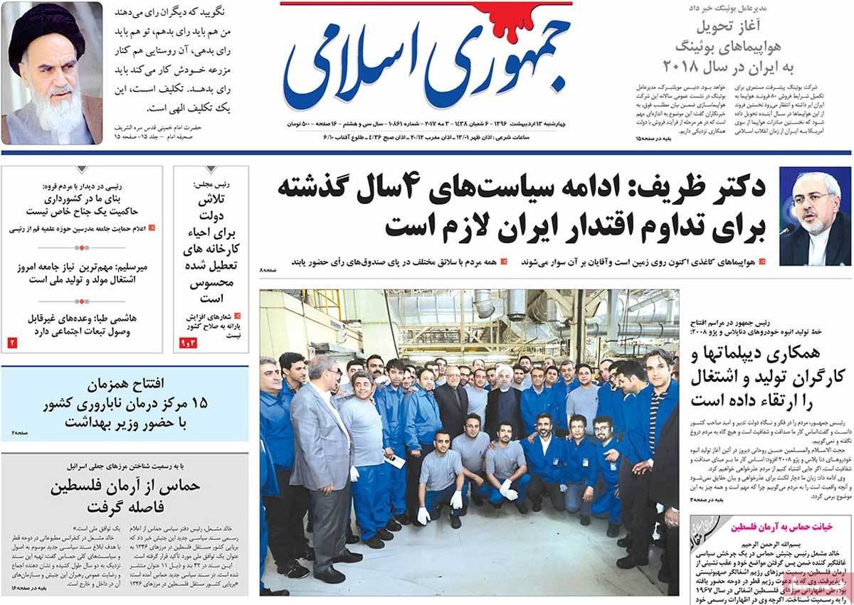 Iranian Newspaper Front Pages on May 3- Jomhouri Eslami