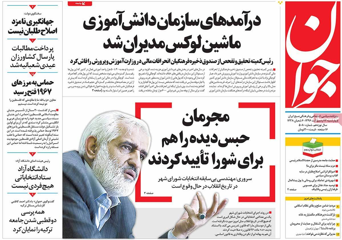 Iranian Newspaper Front Pages on May 3- Javan