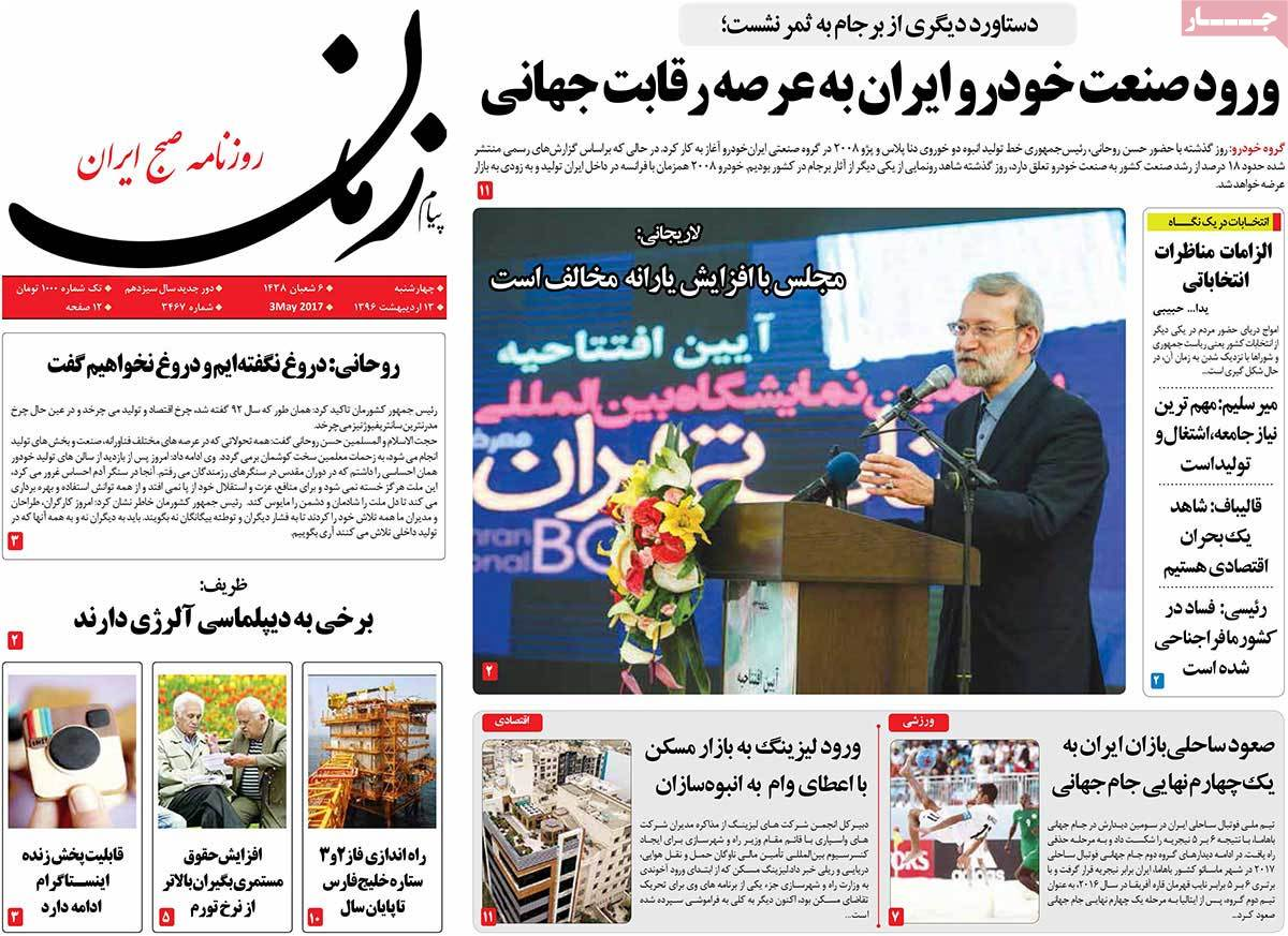 Iranian Newspaper Front Pages on May 3- Payam-e Zaman