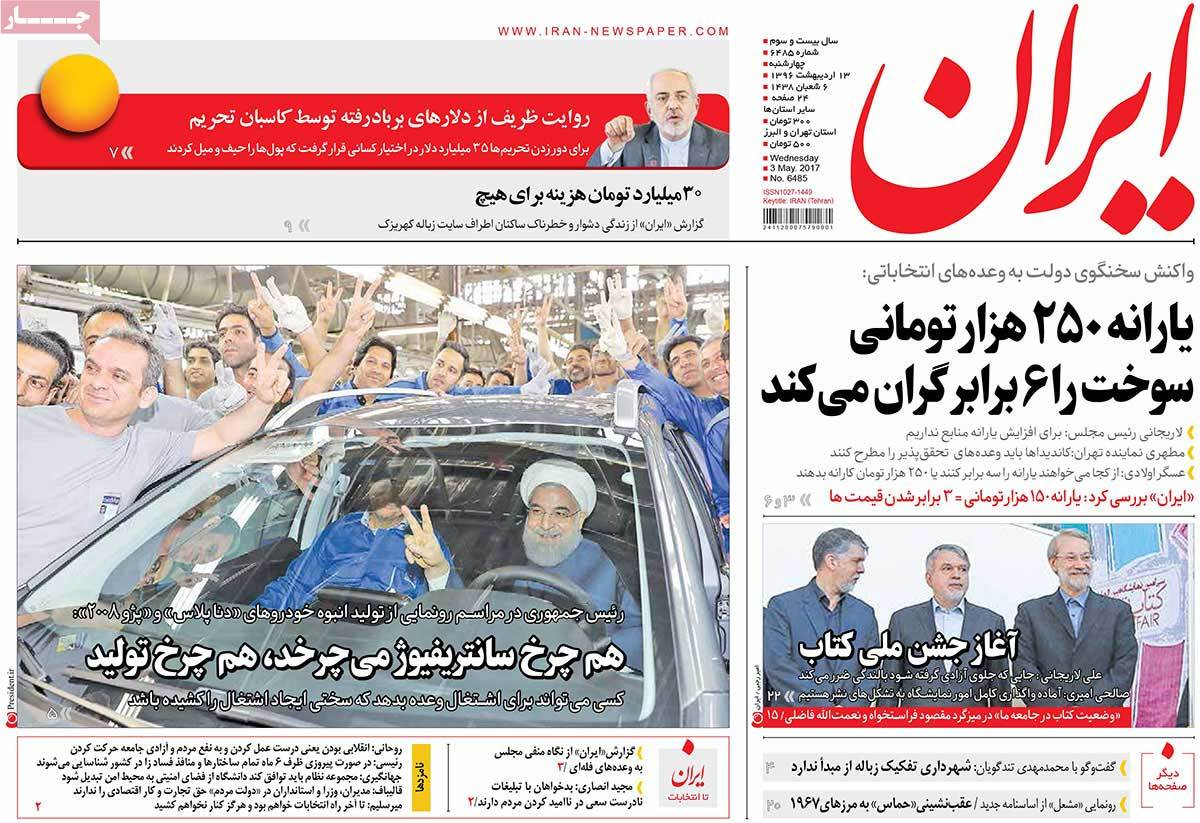 Iranian Newspaper Front Pages on May 3- Iran