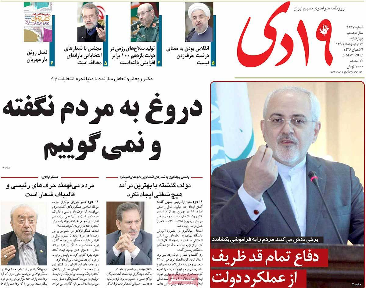 Iranian Newspaper Front Pages on May 3- 19 dey