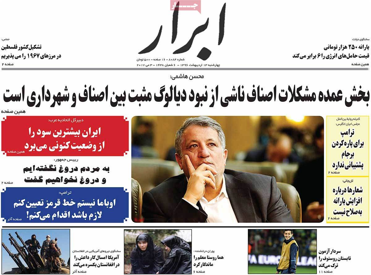 Iranian Newspaper Front Pages on May 3 -  Abrar