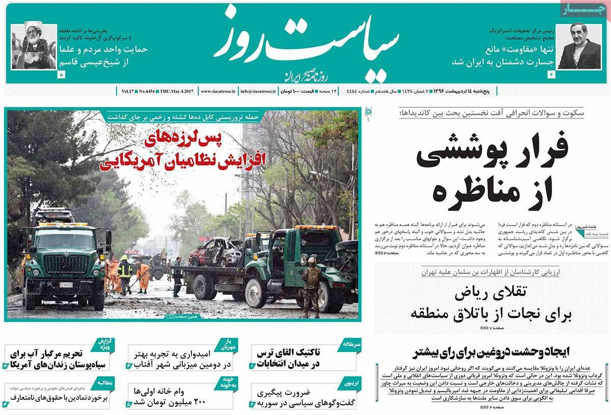 A Look at Iranian Newspaper Front Pages on May 4 - siasat rooz