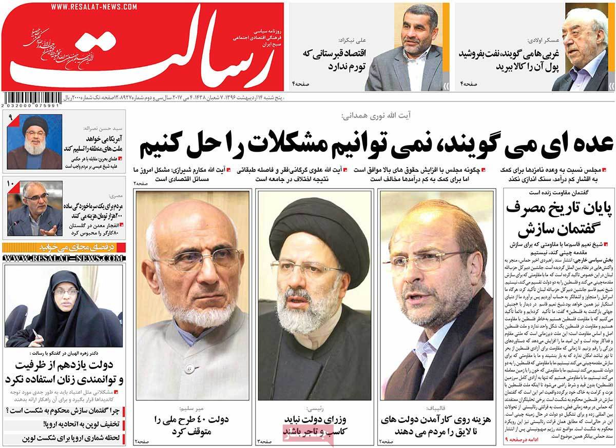 A Look at Iranian Newspaper Front Pages on May 4 - resalat