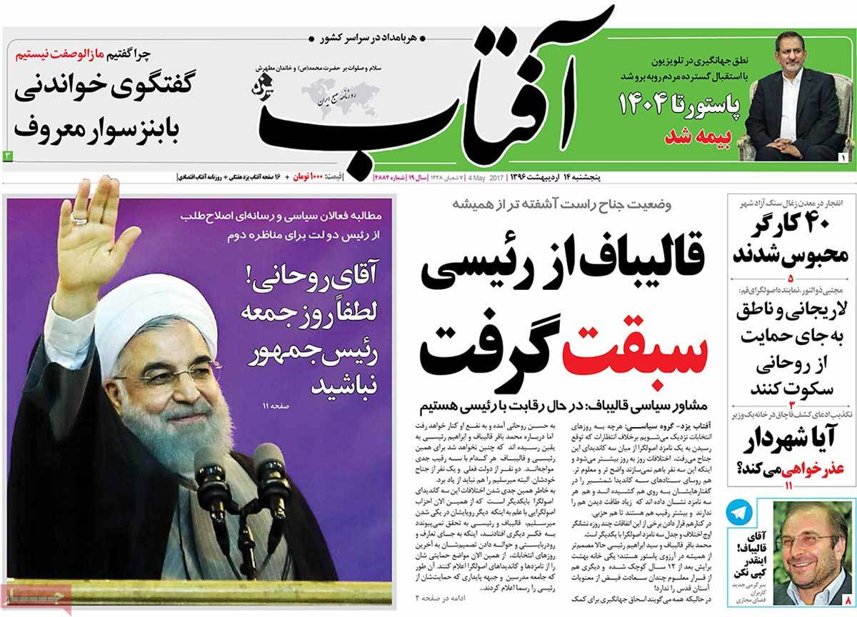 A Look at Iranian Newspaper Front Pages on May 4 - aftab
