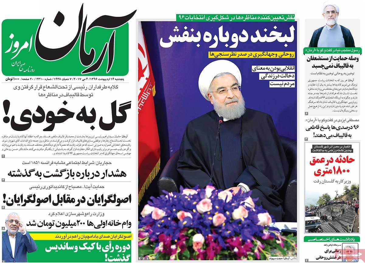 A Look at Iranian Newspaper Front Pages on May 4 - arman