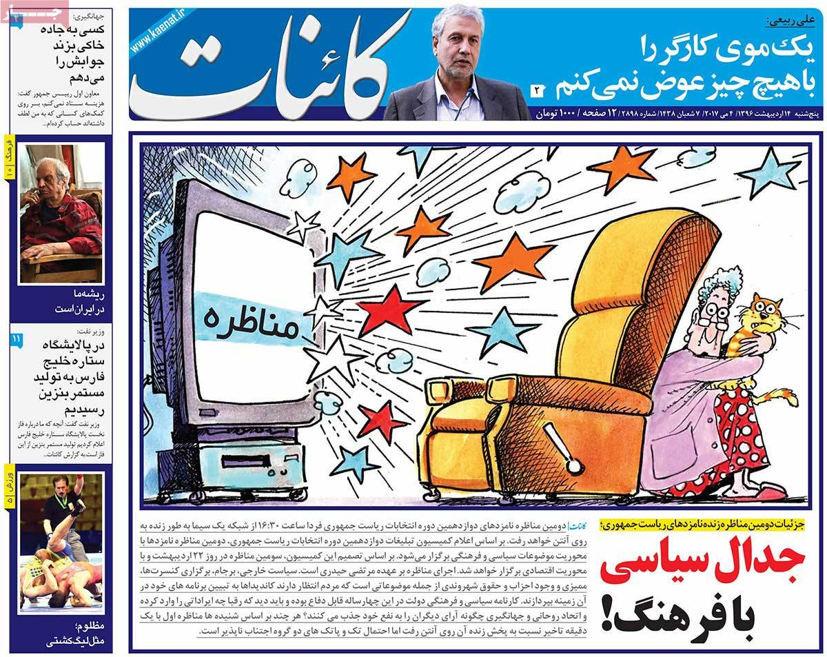 A Look at Iranian Newspaper Front Pages on May 4 - kaenat