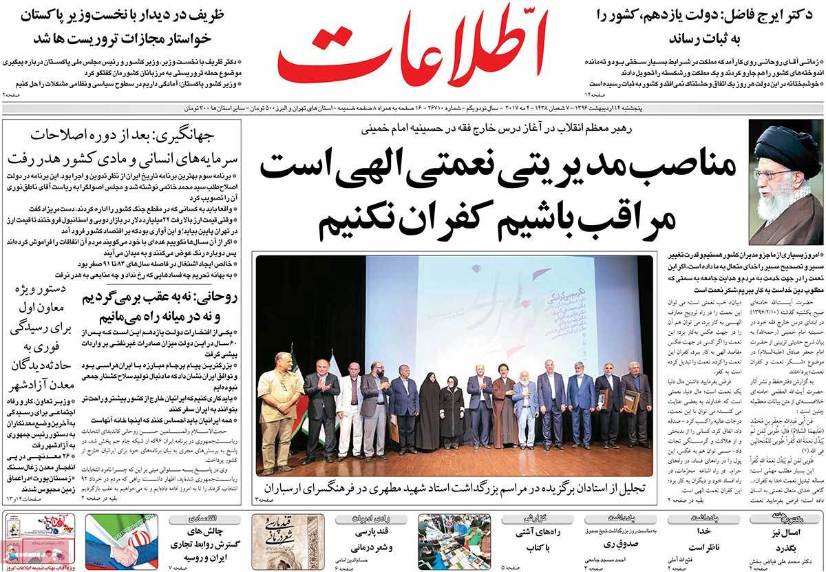 A Look at Iranian Newspaper Front Pages on May 4 - etelaat