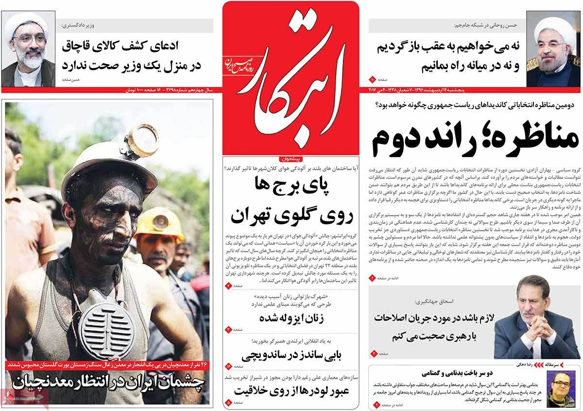 A Look at Iranian Newspaper Front Pages on May 4 - ebtekar
