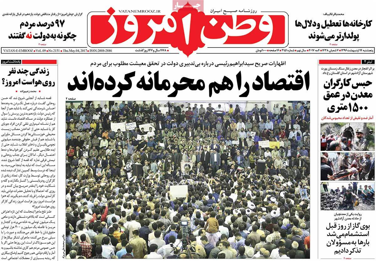 A Look at Iranian Newspaper Front Pages on May 4 - vatan emruz