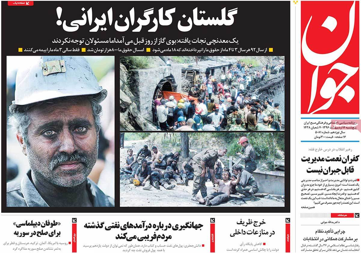 A Look at Iranian Newspaper Front Pages on May 4 - javan