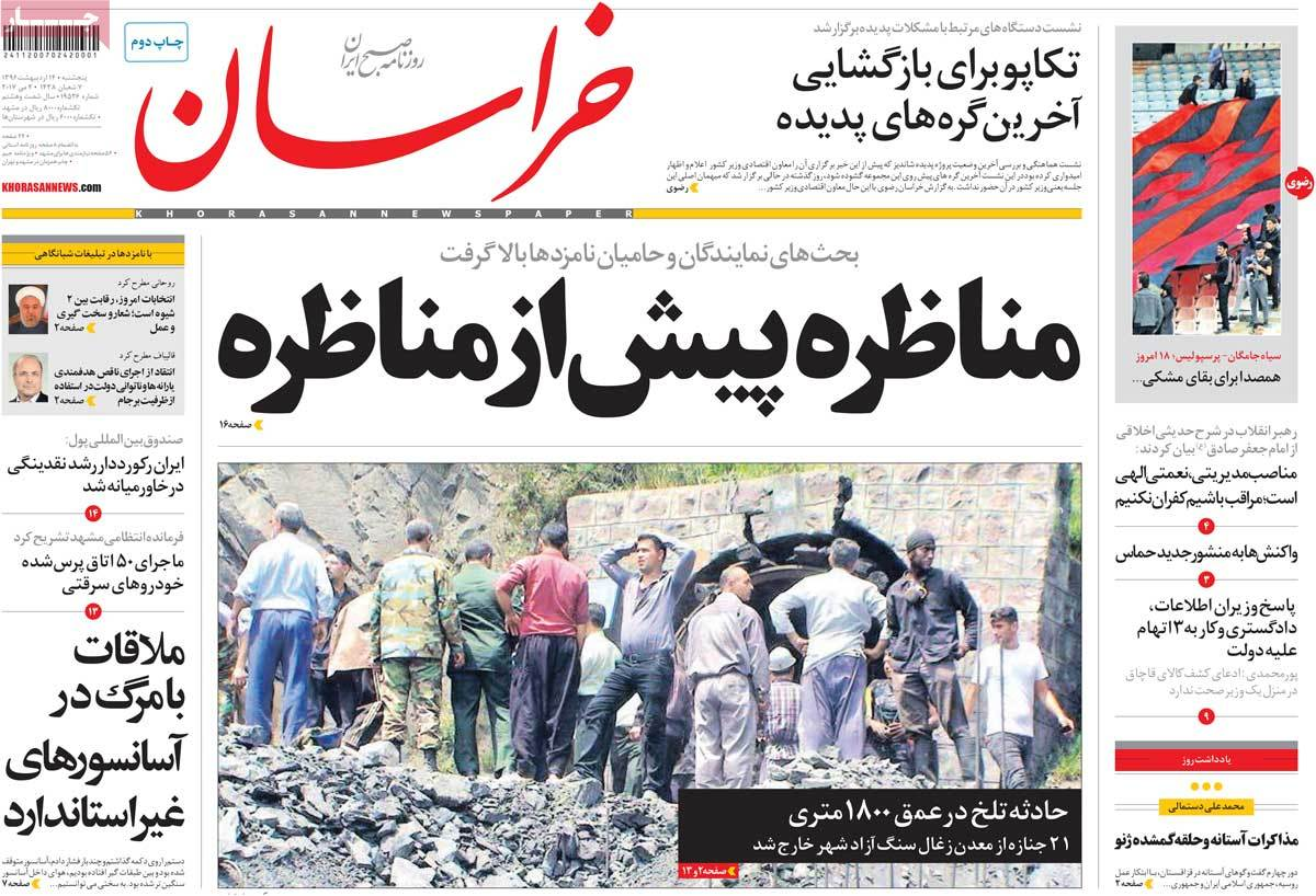 A Look at Iranian Newspaper Front Pages on May 4 - khorasan