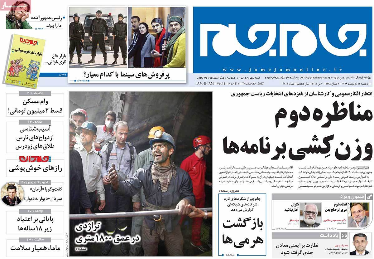 A Look at Iranian Newspaper Front Pages on May 4 - jamejam