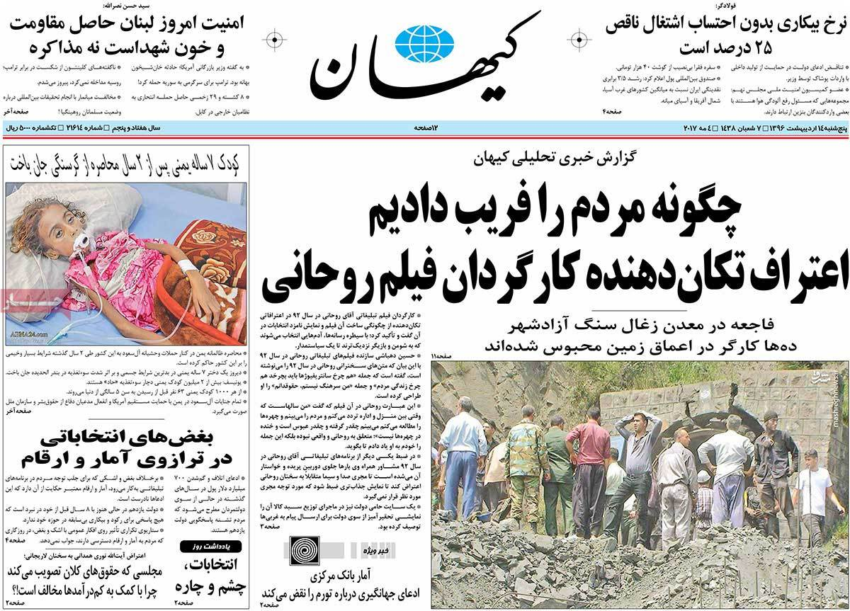 A Look at Iranian Newspaper Front Pages on May 4 - keyahn