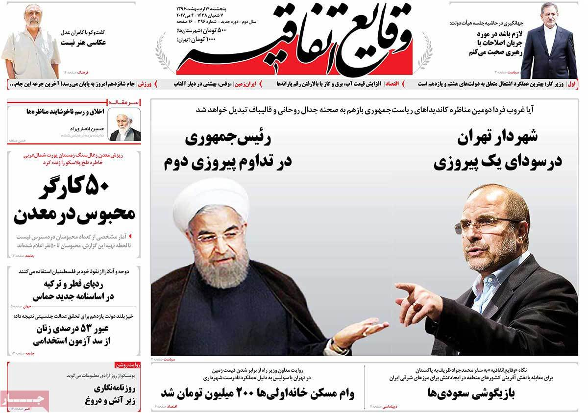 A Look at Iranian Newspaper Front Pages on May 4 - vagaye