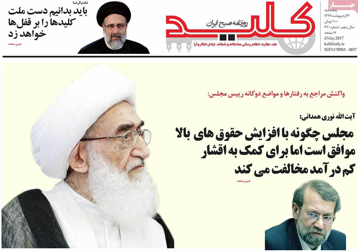 أبرز عناوين صحف ايران ، الخميس 4 أيار / مايو 2017 - کلید