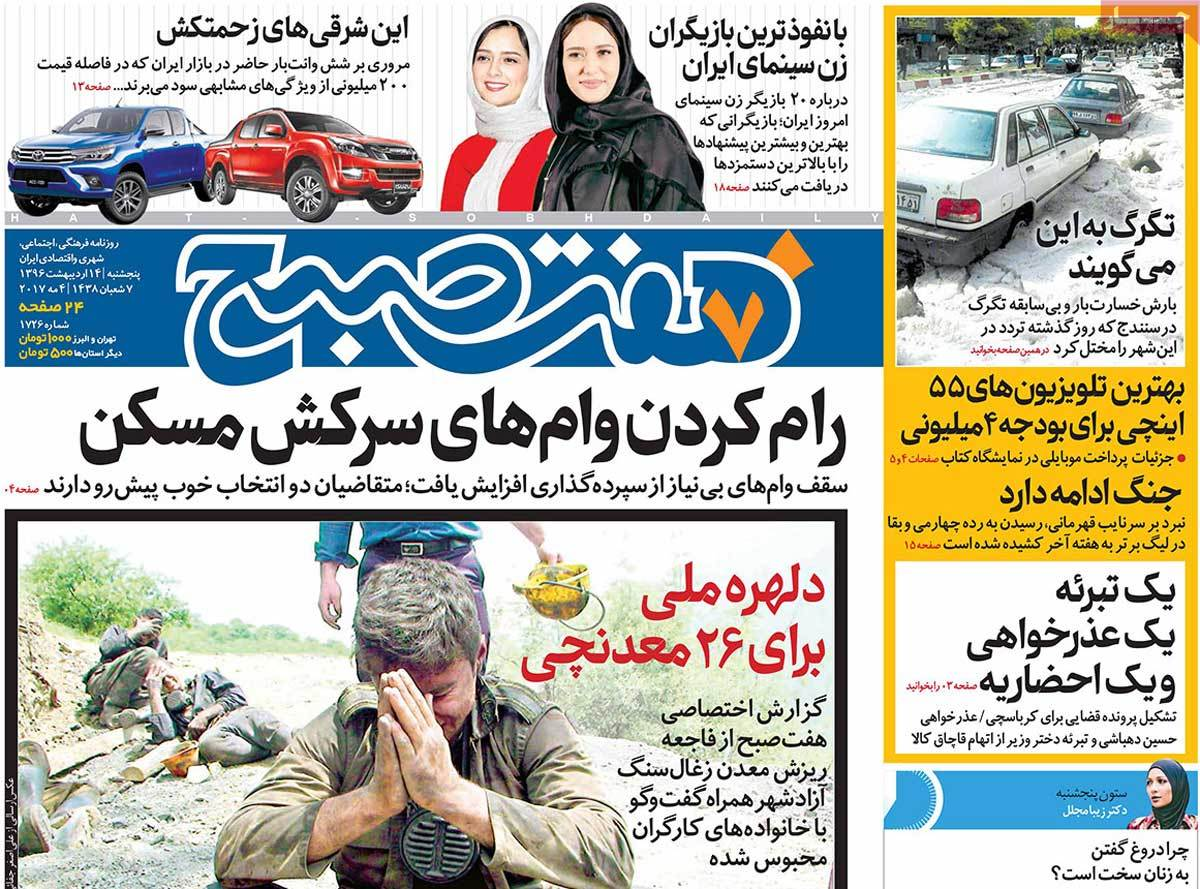 A Look at Iranian Newspaper Front Pages on May 4 - hate sobh