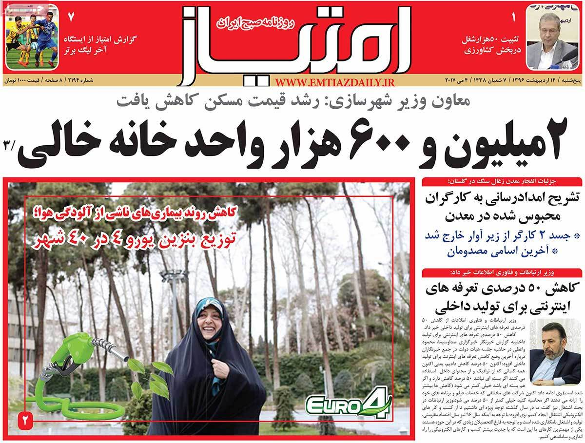A Look at Iranian Newspaper Front Pages on May 4 - emtiaz