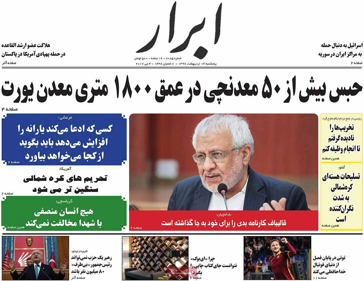 A Look at Iranian Newspaper Front Pages on May 4 - abrar