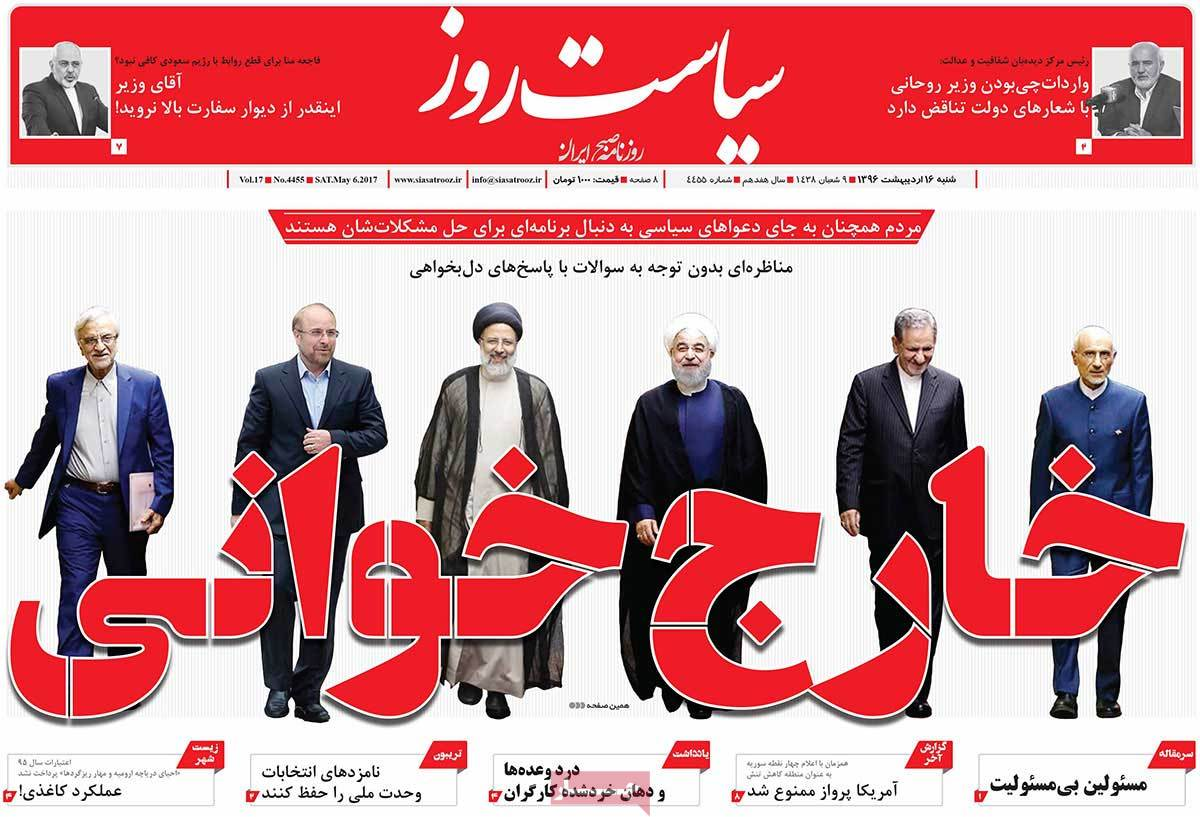 A Look at Iranian Newspaper Front Pages on May 6 - siasat