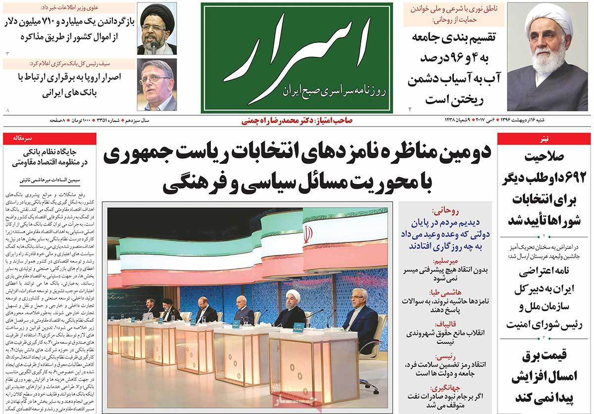 A Look at Iranian Newspaper Front Pages on May 6 - asrar