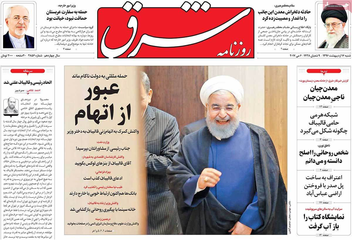 A Look at Iranian Newspaper Front Pages on May 6 - shargh