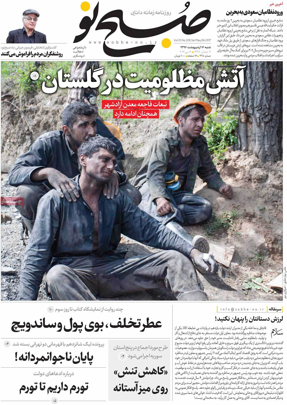 A Look at Iranian Newspaper Front Pages on May 6 - sobheno