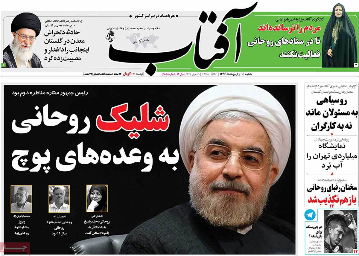 A Look at Iranian Newspaper Front Pages on May 6 - aftab